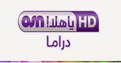 نتيجة بحث الصور عن تردد قناة هلا دراما