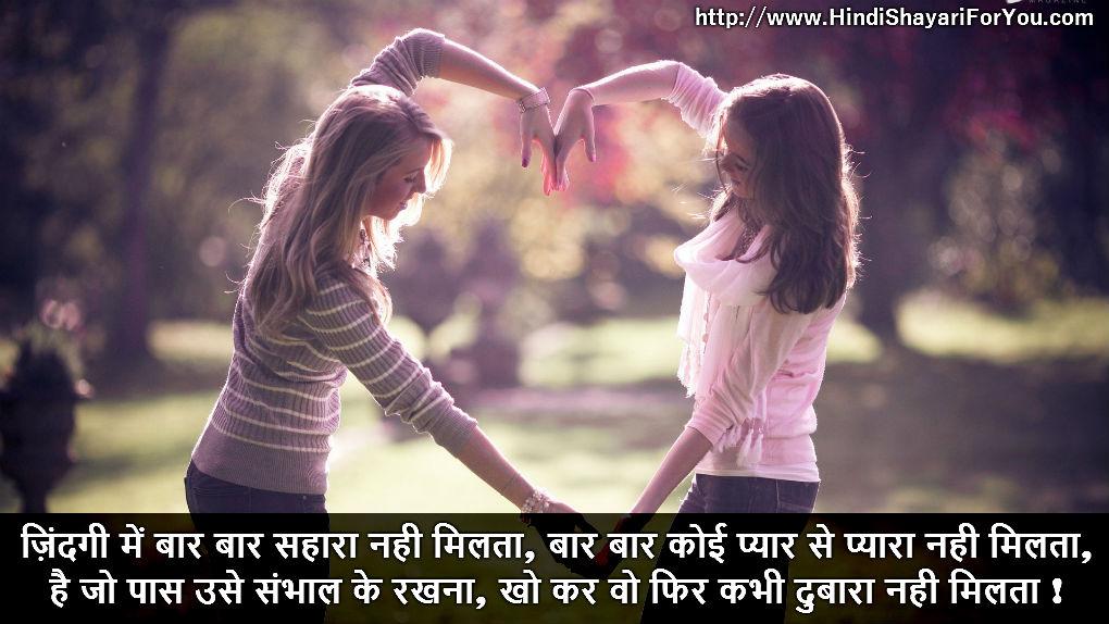 Hindi Dosti Shayari - ज़िंदगी में बार बार सहारा नही मिलता