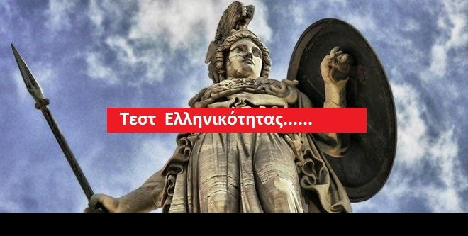 Πόσο  Έλληνας Ελληνίδα είσαι? κανε το τεστ!! αποκλειστικό τεστ ανάλυσης της ψυχής!