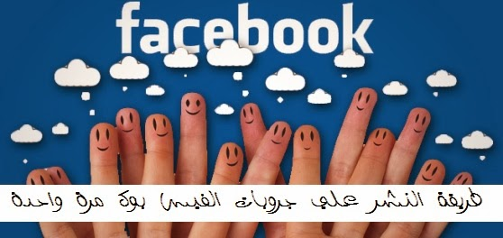 شرح بالفديو طريقة النشر علي جروبات الفيس بوك مرة واحدة
