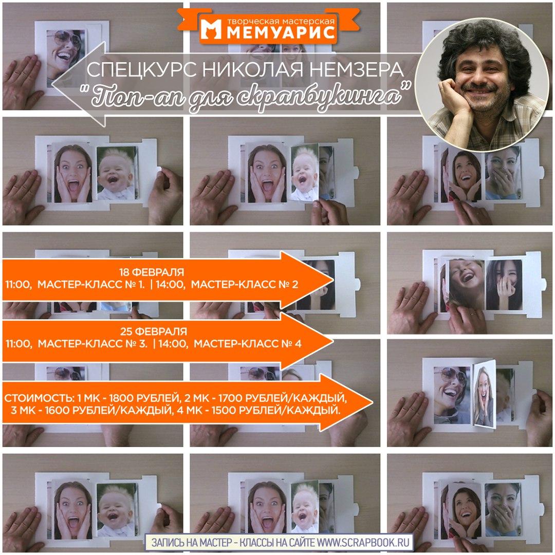Поп-ап для скрапбукинга. Неколай Немзер. 18-25 февраля