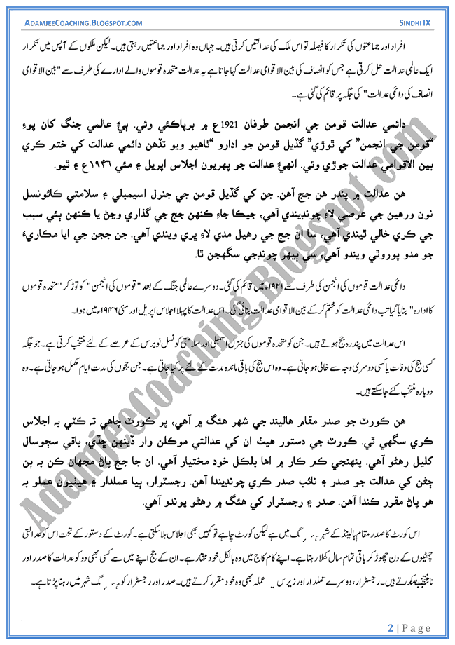 benal-aqwami-adalat-sabaq-ka-tarjuma-sindhi-notes-for-class-9th