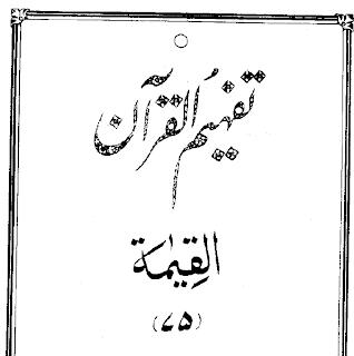 QURAN Sura Al-Qiyama