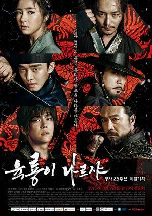 Drama Korea SBS Terbaru: Six Flying Dragons (2015)