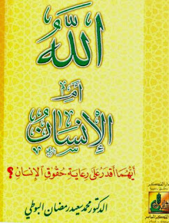 Kitab Syeikh Said Ramadhan al-Buthy