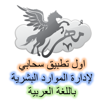 مهر ... اول تطبيق سحابي لأدارة الموارد البشرية باللغة العربية