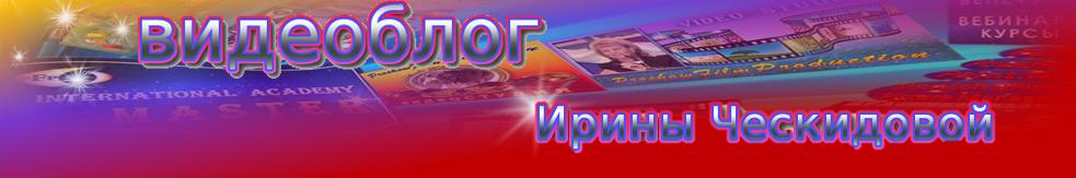 Видеоблог онлайн от Ирины Ческидовой