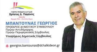 Γιώργος Μπαντούνας υποψήφιος δημοτικός σύμβουλος Δήμου Χαλκιδέων