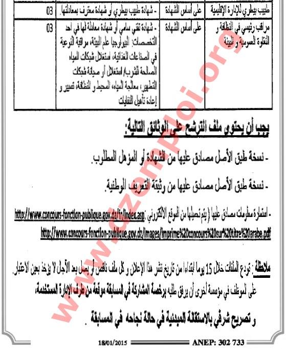 توظيف في بلدية القبة دائرة حسين داي ولاية الجزائر جانفي 2015 ALG+04.jpg