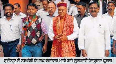 हमीरपुर में समर्थकों के साथ नामांकन भरने जाते मुख्यमंत्री प्रेम कुमार धूमल साथ में सत्य पाल जैन।