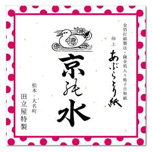 kyo-no-mizu