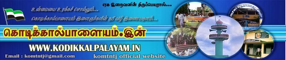கொடிக்கால்பாளையம்.இன் - kodikkalpalayam.in