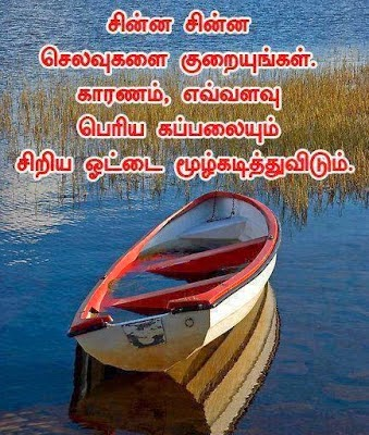 Vaalkai Paadam Quotes In Tamil