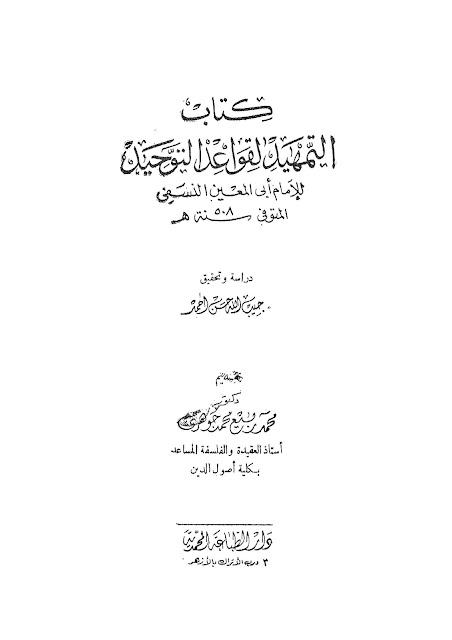 كتاب التمهيد لقواعد التوحيد للإمام النسفي pdf