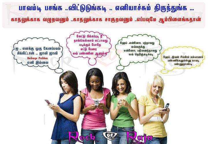 Tamil very funny girls jokes in tamil language ~ Only 4 Funny