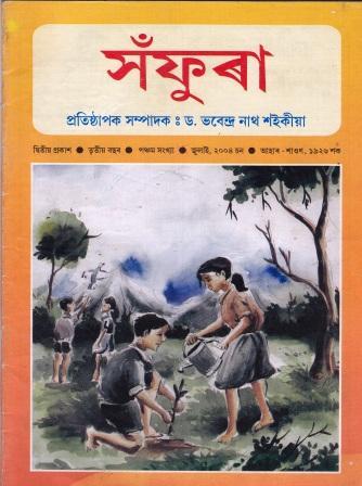 Mahadustor Dustobudhi-Assamese story read online