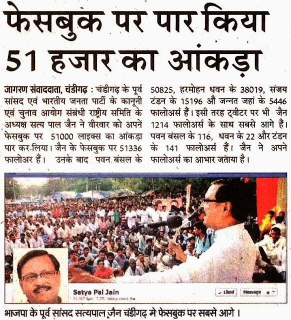 भाजपा के पूर्व सांसद सत्य पाल जैन चंडीगढ़ में फेसबुक पर सबसे आगे