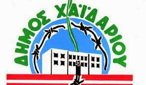 14η διάθεση εγχώριων προϊόντων στους δημότες Χαϊδαρίου από Έλληνες παραγωγούς 2 Νοεμβρίου