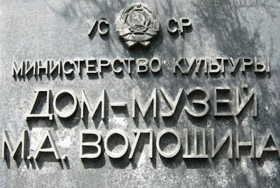 Мемориальная доска дома-музея Волошина