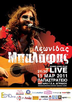ΛΕΩΝΙΔΑΣ ΜΠΑΛΑΦΑΣ live