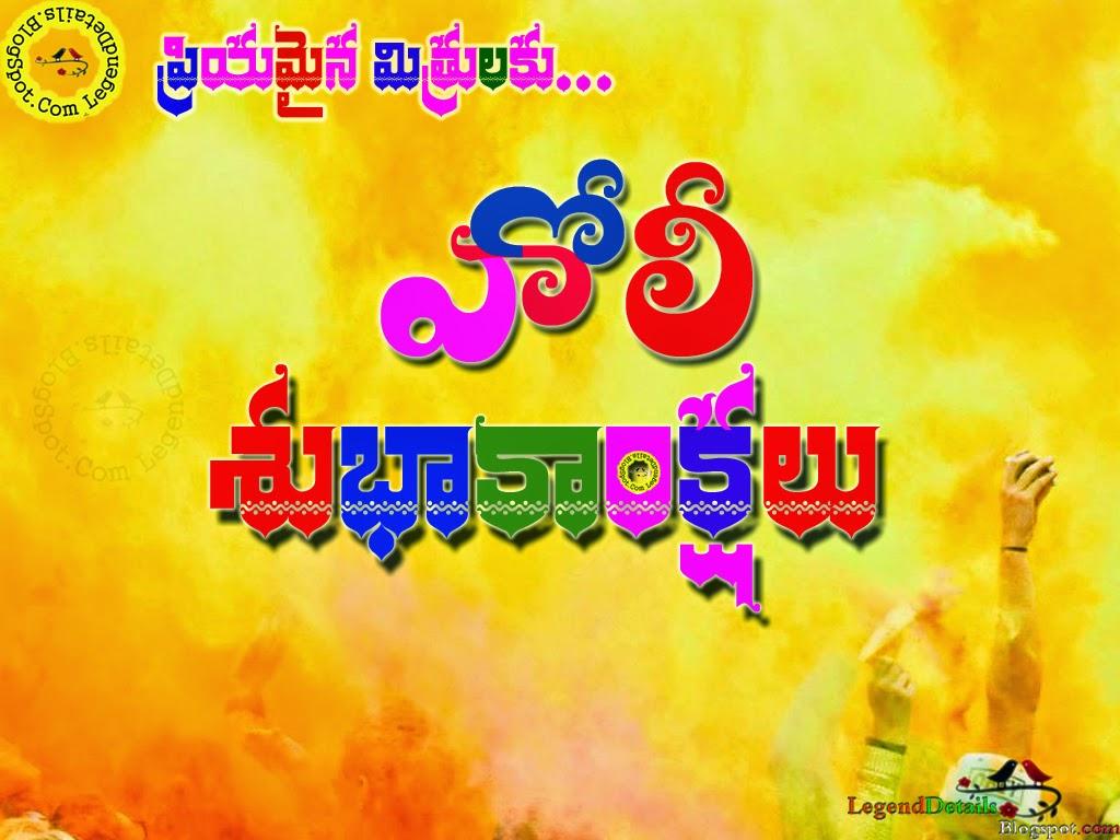 Holi wishes in telugu holi telugu greetings holi sms legendary holi wishes in telugu holi telugu greetings holi sms kristyandbryce Images