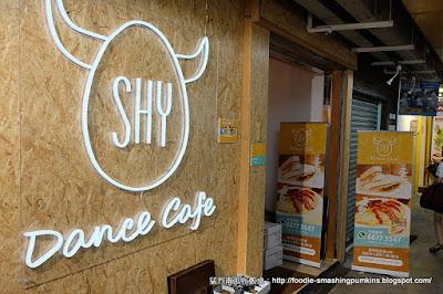 Shy Dance Cafe:文生哥哥的蛋牛治