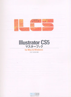 Adobe Illustrator CS5 マスターブック for Mac & Windows