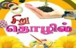 Siru Thozhil 17-06-2013 Pengal Dot Com Mega Tv Tamil
