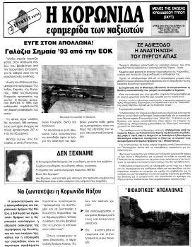 Αρχείο Εφημερίδας Κορωνίδας Νάξου