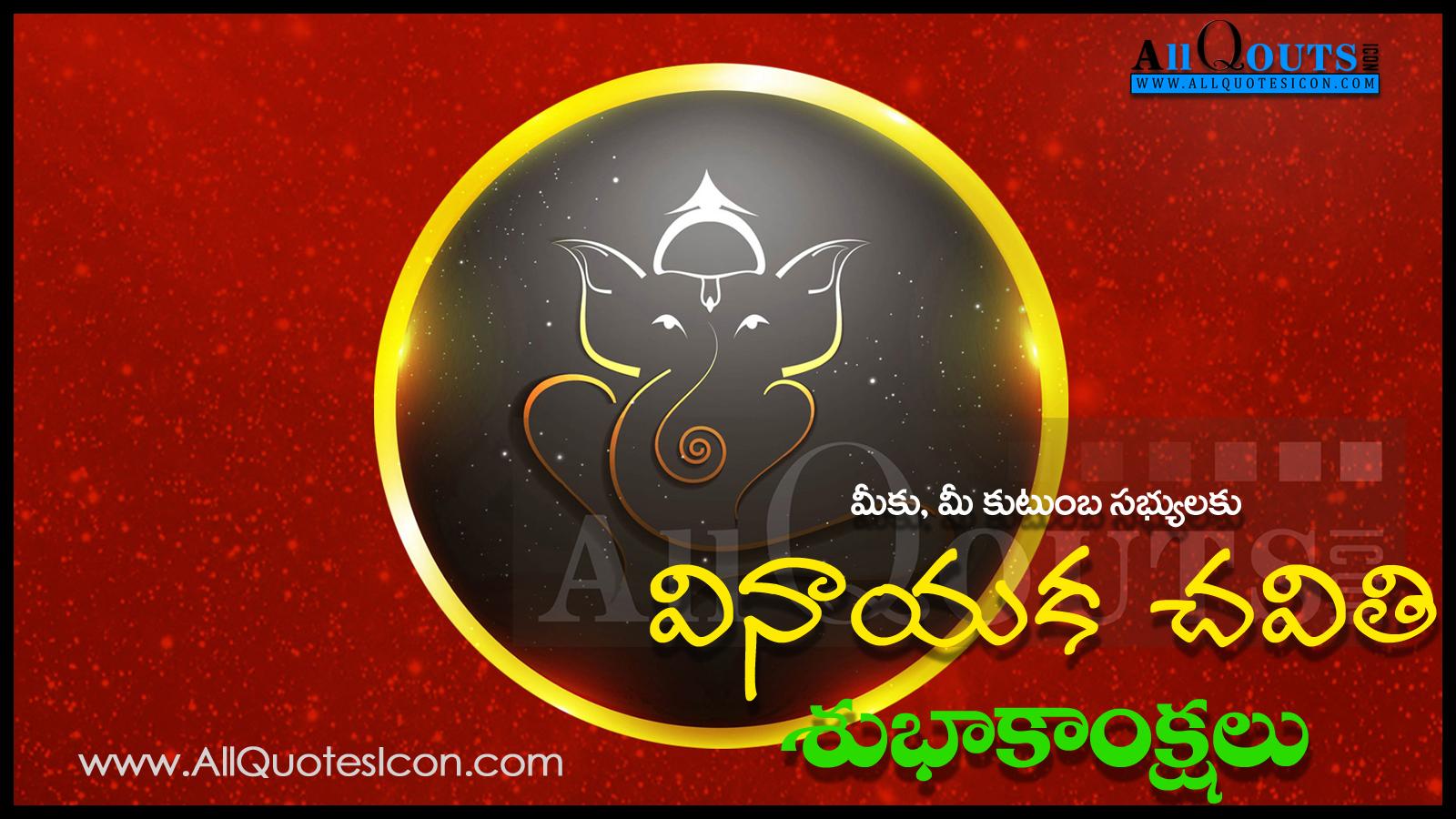 Happy Vinayaka Chavithi Wallpapers And Wishes In Telugu Www