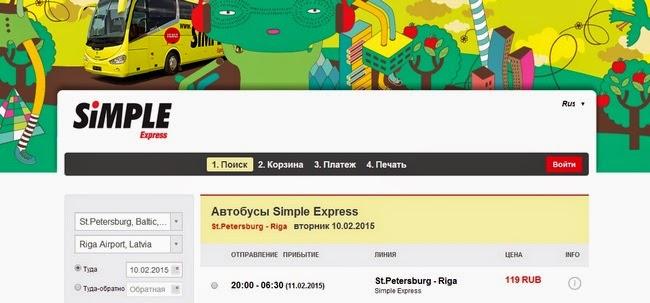 Simple Express симпл экспресс экономный путешественник