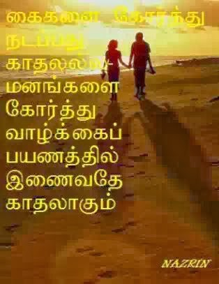 tamil inspirational quotes quotesgram