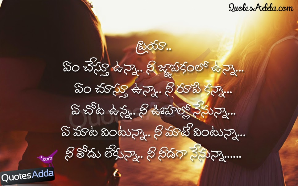telugu top best love quotations and love poems