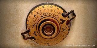 Η κρυμμένη προσευχή του αρχαιοελληνικού αλφαβήτου