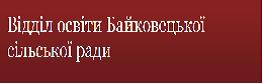 Відділ освіти Байковецької сільської ради