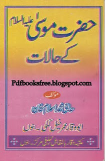 History of Hazrat Musa a.s in Urdu Pdf free download