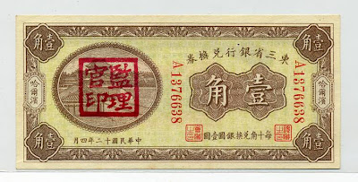 Chinese currency 10 cents silver dollar banknote Bank Manchuria Harbin