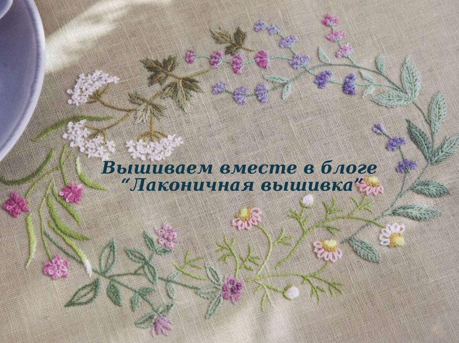 СП Лаконичеая вышивка