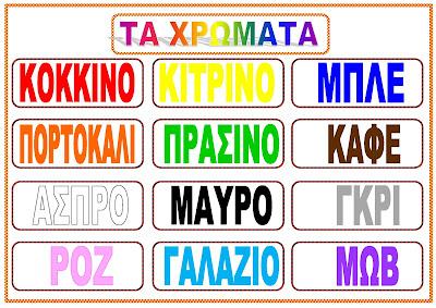 Image result for μαθαινω τα χρωματα και τι χρωμα ειναι αυτο