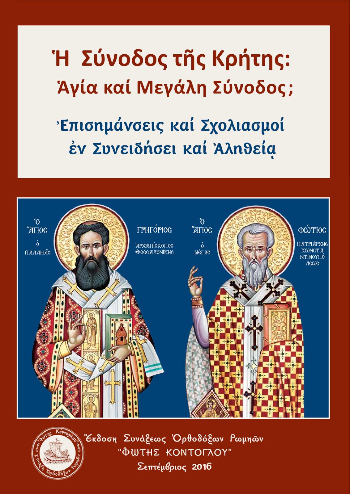 Ἡ Σύνοδος τῆς Κρήτης: Ἁγία καί Μεγάλη Σύνοδος ;