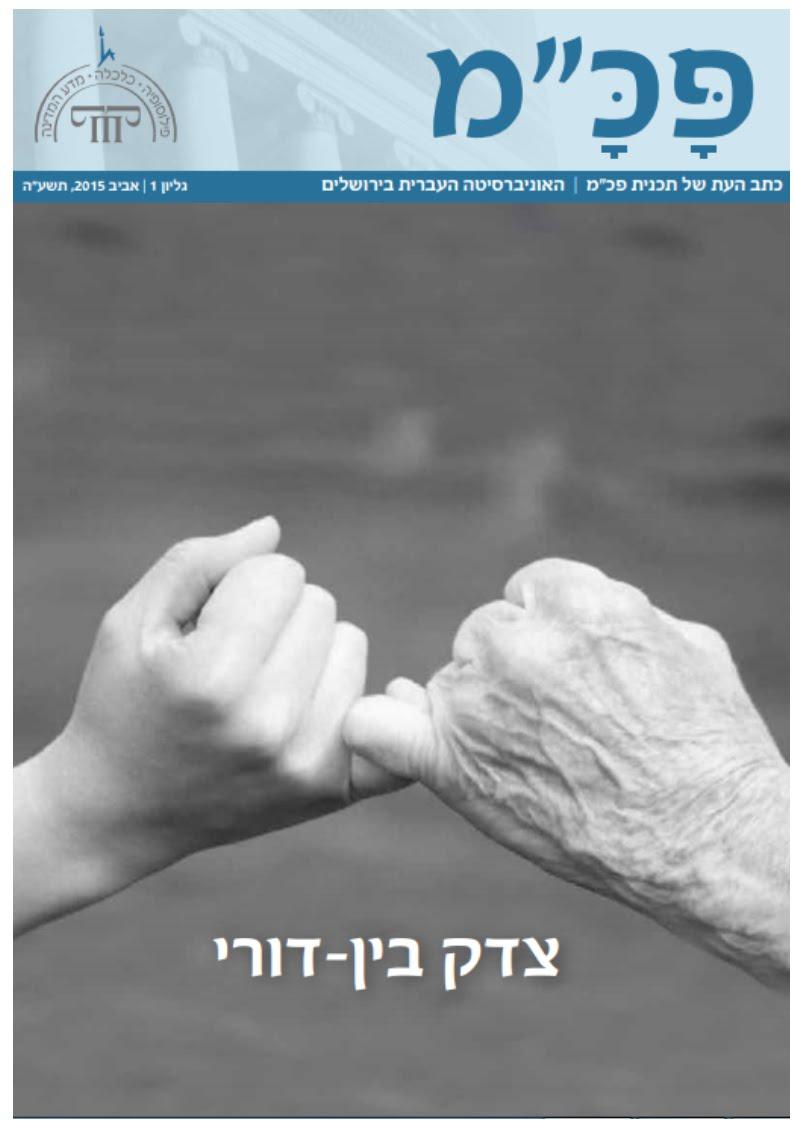 """""""פכ""""מ - כתב העת של תכנית פכ""""מ (פילוסופיה כלכלה, מדע המדינה) באוניברסיטה העברית"""" גיליון 1, אביב 2015"""