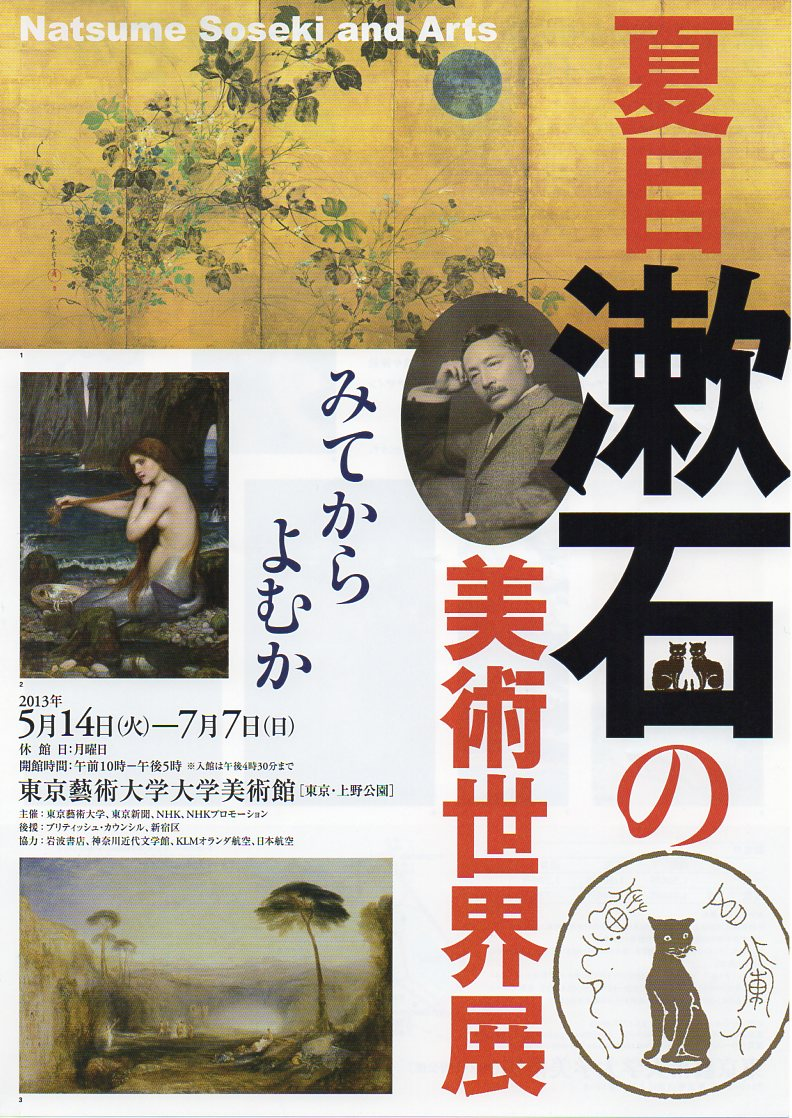 an analysis of the novel kokoro by natsume soseki Read kokoro by natsume soseki by natsume soseki for free with a 30 day free trial read ebook on the web, ipad, iphone and android.