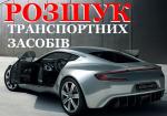 Розшук МВС України