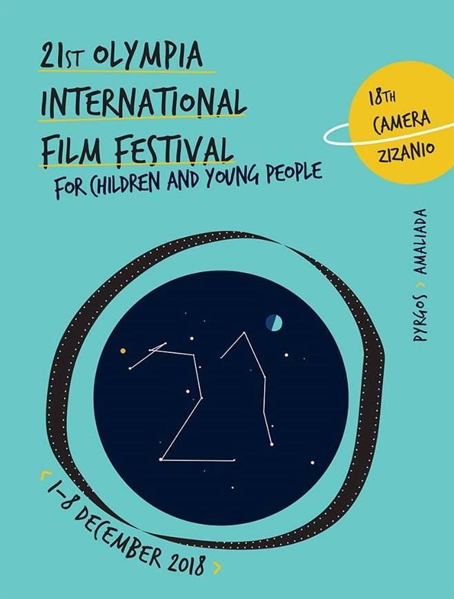 21ο Διεθνές Φεστιβάλ Κινηματογράφου Ολυμπίας για Παιδιά και Νέους