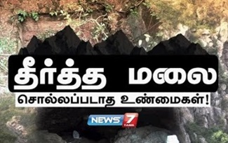 Documentary about Theerthamalai 23-12-2018 News 7 Tamil