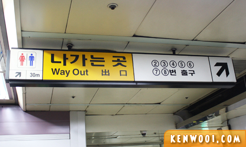 seoul subway exit sign