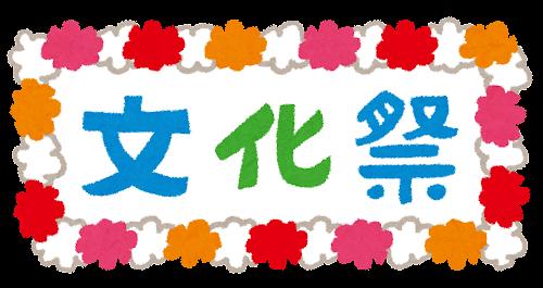 文化祭のイラスト「タイトル文字」