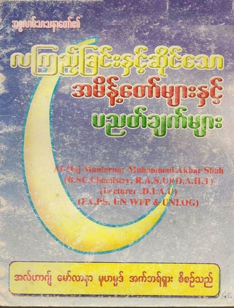 Rules & Principles of Sightinng Moon F.jpg