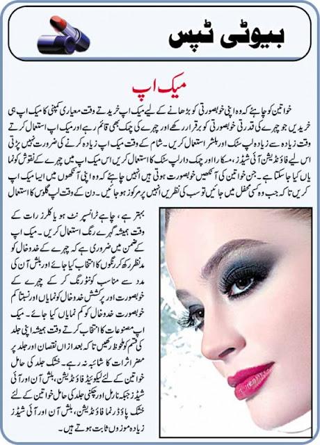 Makeup Tips For Face In Urdu - Beauty Tips In Urdu And Hindi   Health Tips Urdu  u0627u0631u062fu0648 U0628u06ccu0648u0679u06cc U0679u067eu0633