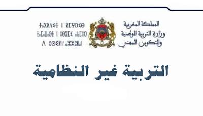 المذكرة رقم 105-15 المؤرخة في 23 أكتوبر 2015 بشأن انطلاق الموسم التربوي لبرامج التربية غير النظامية